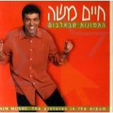 Cd   Haim  Moshe     The Pictures In Album     B116