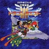 Cd Dragon Quest 3   Soundtrack  Koichi Sugiyama