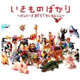 Cd Ikimono Gakari Members Best Selection