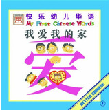 My First Chinese Words   Book With Audio Cd   Better Chinese